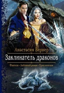 """Книга. """"Заклинатель драконов"""" читать онлайн"""