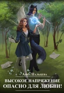 """Книга """"Высокое напряжение. Опасно для любви!"""" читать онлайн"""