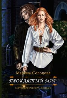 """Книга. """"Проклятый мир"""" читать онлайн"""