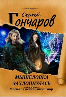 "Книга ""Мышеловка захлопнулась"" читать онлайн"