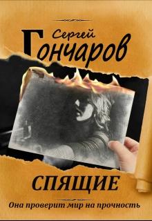 """Книга """"Спящие"""" читать онлайн"""