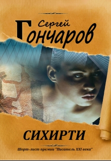 "Книга ""Сихирти"" читать онлайн"
