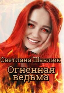 """Книга """"Огненная ведьма. Славянская академия ворожбы и магии"""" читать онлайн"""