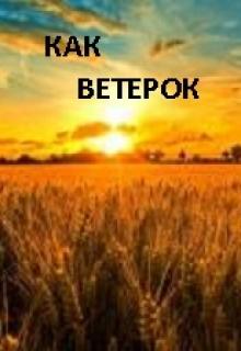 """Книга """"Как ветерок..."""" читать онлайн"""