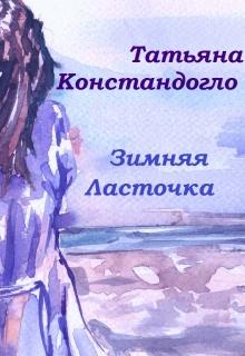 "Книга. ""Зимняя Ласточка"" читать онлайн"