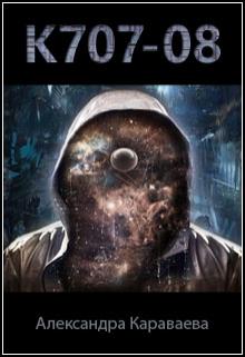 """Книга """"К707-08"""" читать онлайн"""