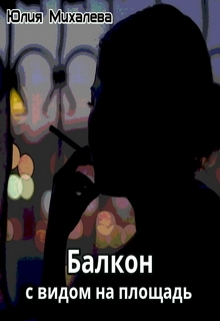 "Книга ""Балкон с видом на площадь"" читать онлайн"