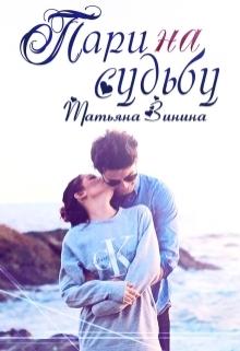 "Книга ""Пари на судьбу"" читать онлайн"
