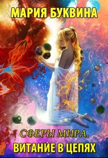 """Книга """"Сферы мира. Витание в цепях"""" читать онлайн"""