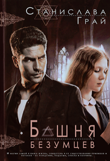 "Книга ""Башня безумцев"" читать онлайн"