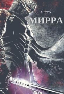"Книга ""Мирра"" читать онлайн"