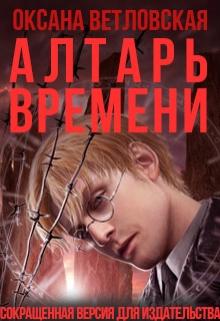 """Книга """"Алтарь времени"""" читать онлайн"""