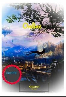 """Книга """"Онлайн"""" читать онлайн"""
