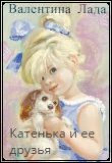 """Книга """"Катенька и ее друзья"""" читать онлайн"""