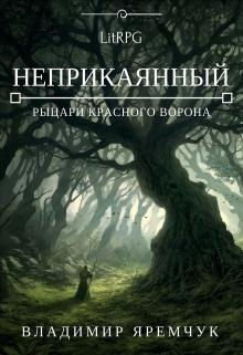 """Книга """"Неприкаянный. Рыцари Красного Ворона"""" читать онлайн"""