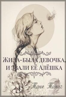 """Книга. """"Жила-была девочка, и звали ее Алёшка"""" читать онлайн"""