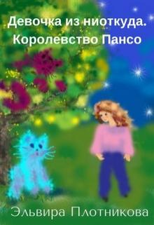 """Книга """"Девочка из ниоткуда-1. Королевство Пансо"""" читать онлайн"""