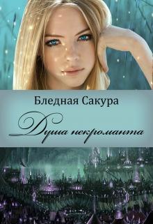"Книга ""Душа некроманта"" читать онлайн"