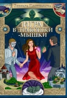 "Книга ""Игра в дракошки-мышки"" читать онлайн"