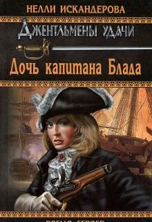 "Книга ""Дочь капитана Блада"" читать онлайн"