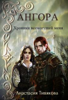 """Книга. """"Ангора. Хроники всемогущей меня."""" читать онлайн"""