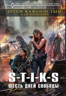 """Книга """"S-T-I-K-S Шесть дней свободы"""" читать онлайн"""
