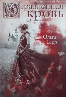 """Книга. """"Отравленная кровь"""" читать онлайн"""