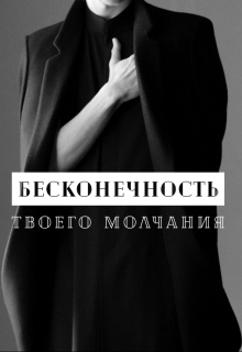 """Книга """"Бесконечность твоего молчания"""" читать онлайн"""