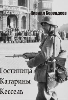 """Книга """"Гостиница Катарины Кессель"""" читать онлайн"""