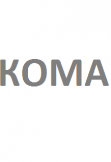 "Книга ""Кома"" читать онлайн"