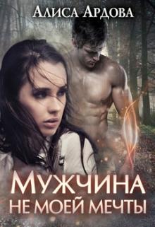 "Книга ""Мужчина не моей мечты"" читать онлайн"