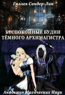 """Книга """"Академия Магических Наук"""" читать онлайн"""