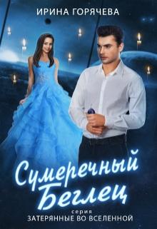"""Книга """"Сумеречный Беглец"""" читать онлайн"""
