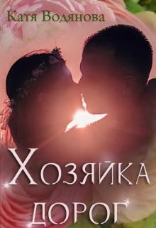 """Книга """"Хозяйка дорог"""" читать онлайн"""
