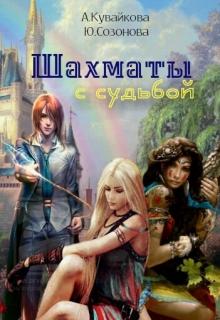 "Книга ""Шахматы с судьбой"" читать онлайн"