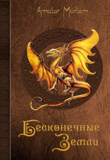"""Книга. """"Бесконечные земли"""" читать онлайн"""