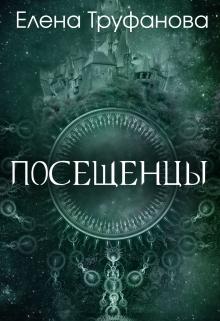 """Книга """"Посещенцы"""" читать онлайн"""