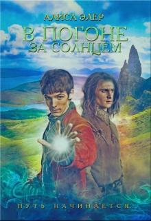 """Книга """"В погоне за солнцем"""" читать онлайн"""