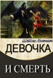 """Книга """" Девочка и Смерть"""" читать онлайн"""