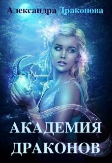 """Книга """"Академия Драконов"""" читать онлайн"""