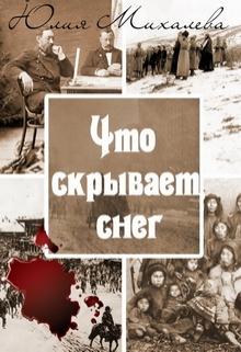 """Книга """"Что скрывает снег"""" читать онлайн"""