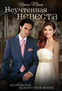 """Книга. """"Неучтенная невеста"""" читать онлайн"""