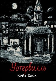 "Книга ""Уотервилль "" читать онлайн"