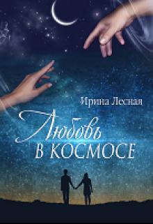 """Книга """"Любовь в космосе"""" читать онлайн"""