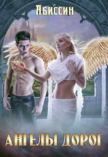 """Книга """"Ангелы дорог"""" читать онлайн"""