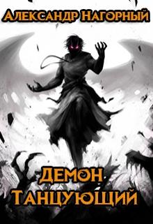 """Книга. """"Демон танцующий"""" читать онлайн"""
