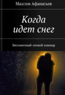 "Книга ""Когда идет снег"" читать онлайн"