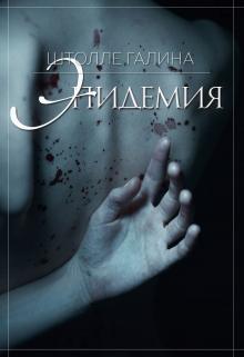 """Книга """"Эпидемия"""" читать онлайн"""
