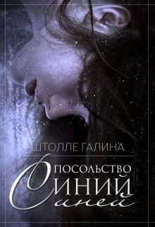 """Книга. """"Посольство """"Синий иней"""""""" читать онлайн"""