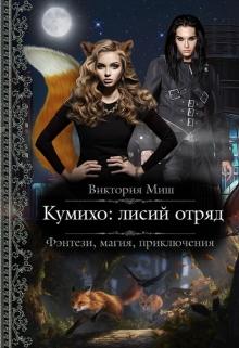 "Книга. ""Кумихо: лисий отряд"" читать онлайн"